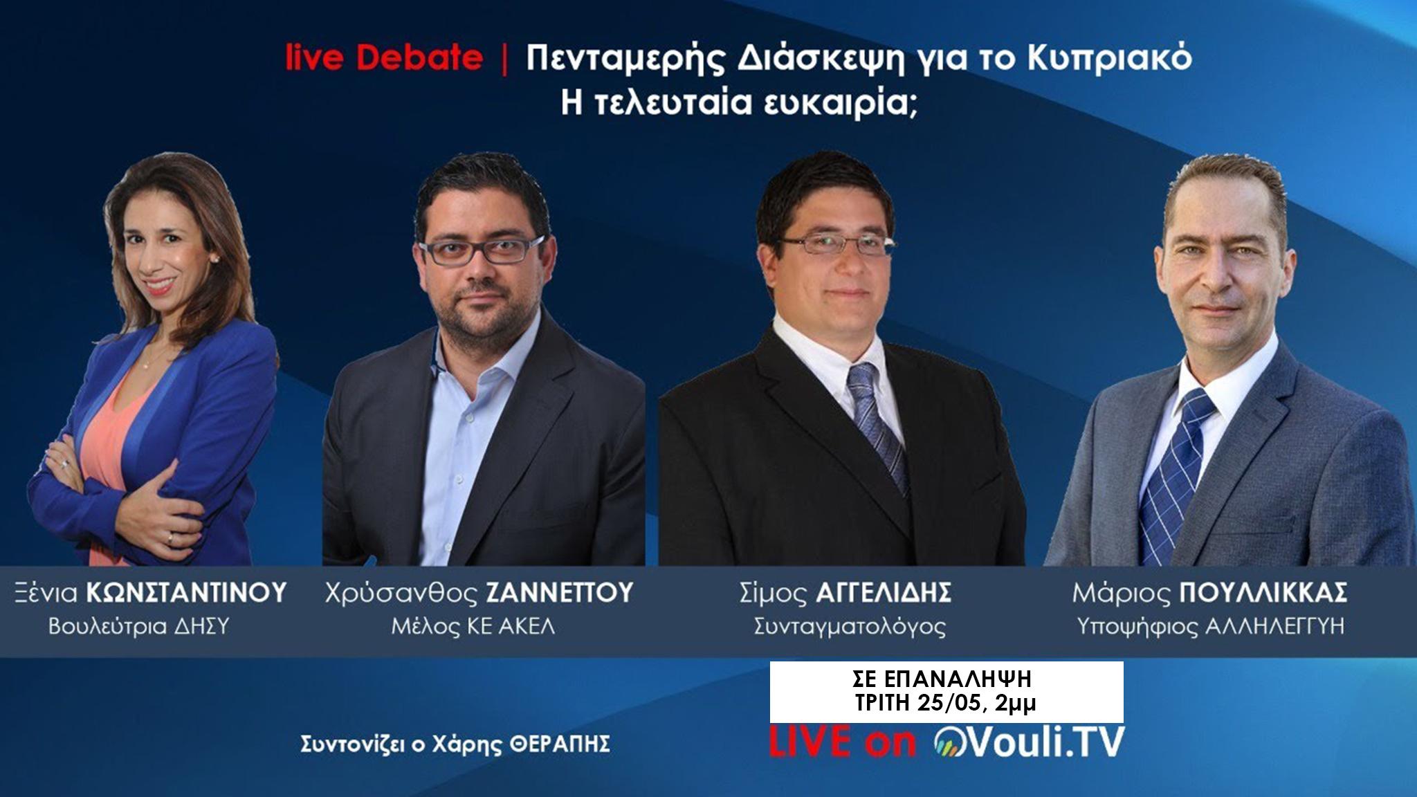 Σε επανάληψη   Η Πενταμερής Διάσκεψη για το Κυπριακό, Η Τελευταία Ευκαιρία; Τρίτη 25/05/2021, 2μμ