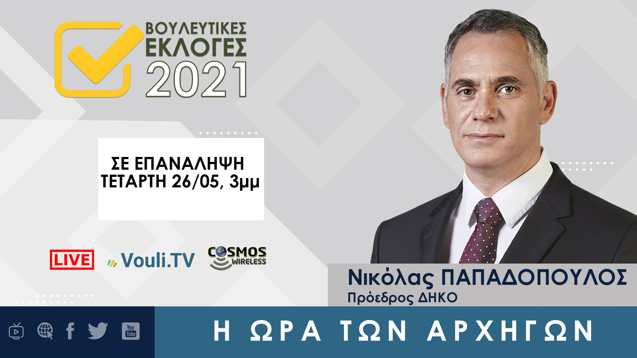 Σε επανάληψη | Εκλογές 2021 - Νικόλας Παπαδόπουλος, Τετάρτη 26/05/2021, 3μμ
