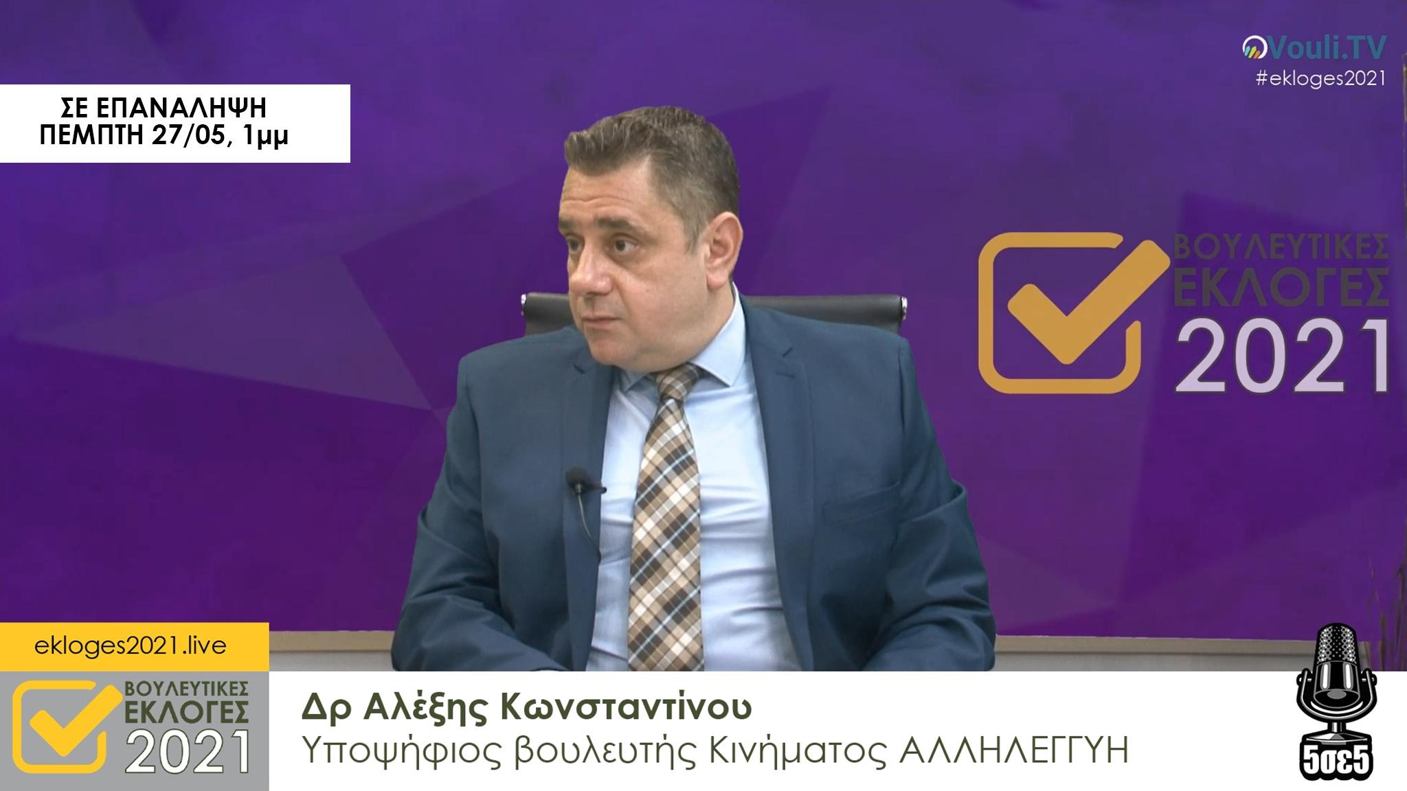 Σε επανάληψη | Εκλογές 2021 | Δρ. Αλέξης Κωνσταντίνου Πέμπτη 27/05, 1μμ
