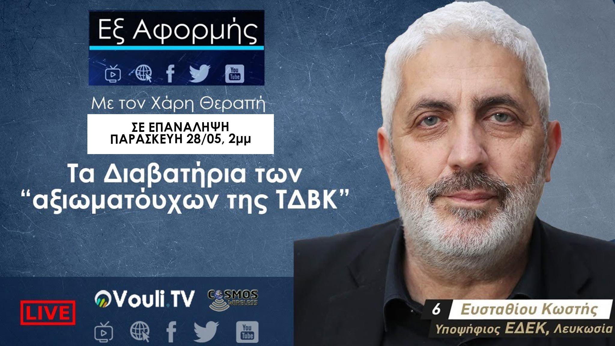 """Σε επανάληψη   Εξ Αφορμής   Τα Κυπριακά Διαβατήρια των """"αξιωματούχων"""" της """"ΤΔΒΚ"""" Παρασκευή 28/05 2μμ"""