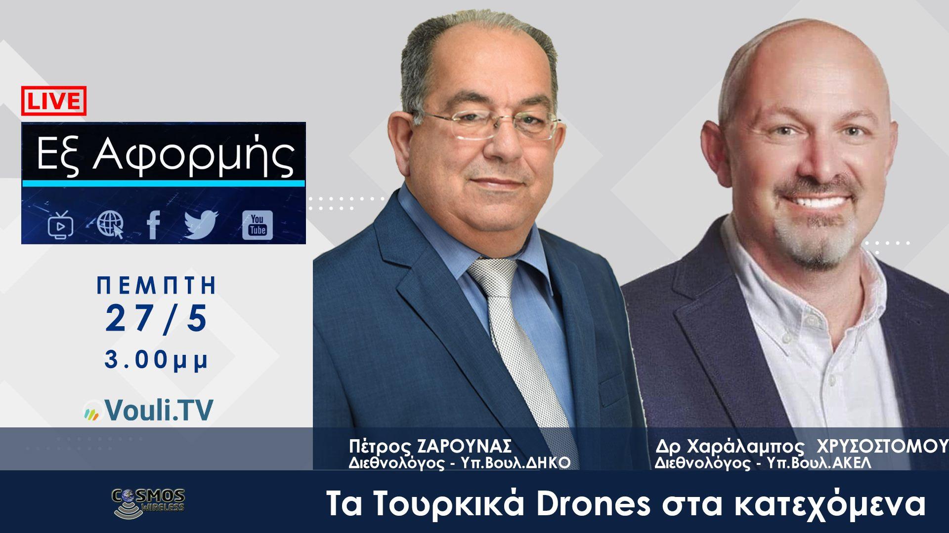 Εξ Αφορμής | Τα Τουρκικά Drones στην κατεχόμενη Κύπρο - Πέμπτη 27/05/2021, 3μμ