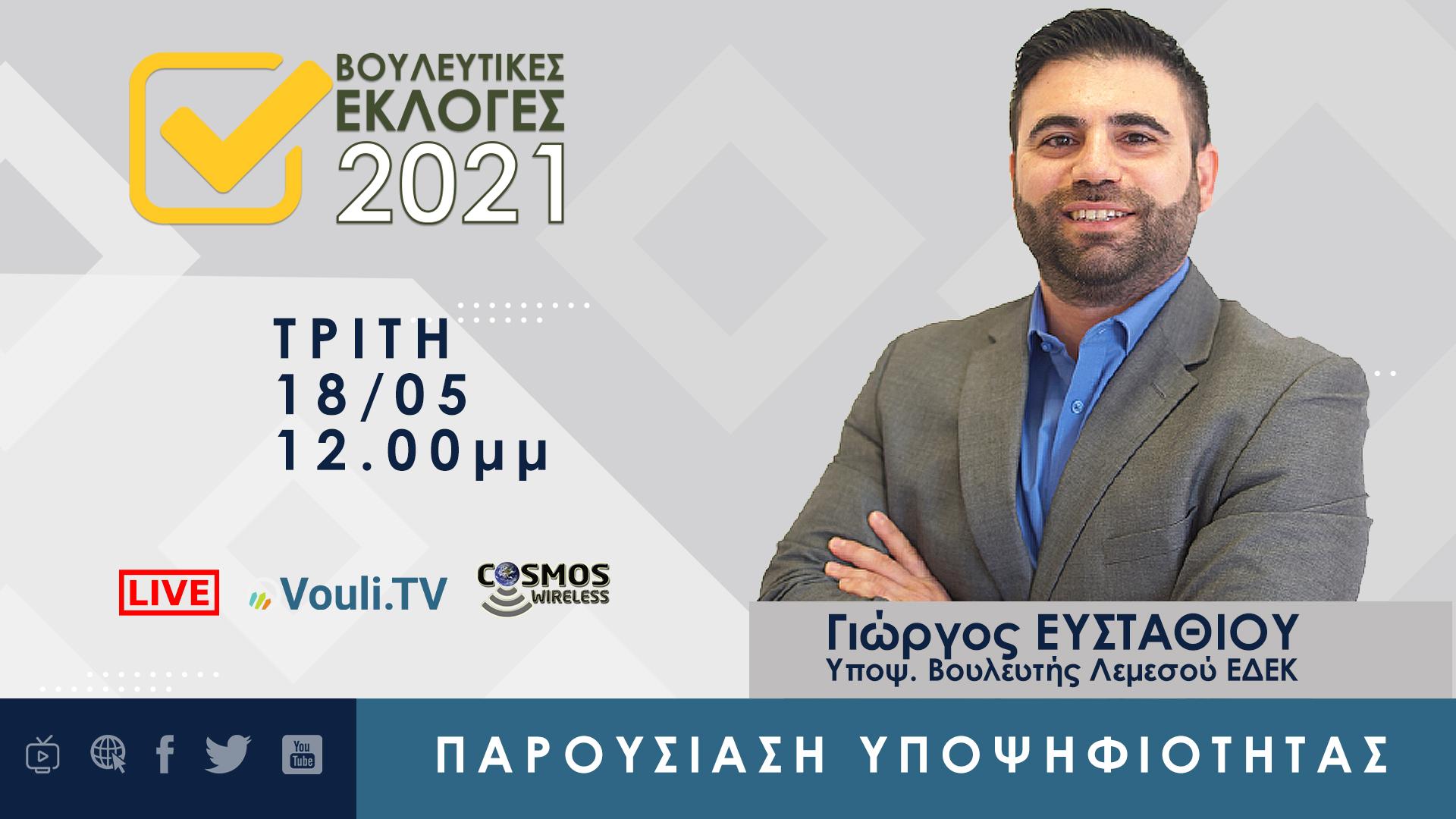 Εκλογές 2021   Γιώργος Ευσταθίου ΕΔΕΚ – 18/05/2021 @12μμ