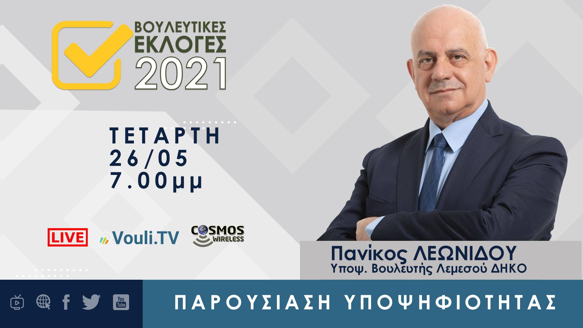 Εκλογές 2021 | Πανίκος Λεωνίδου: «Δυνατά για την Λεμεσό : Παρεμβάσεις που έγιναν – Παρεμβάσεις που θα γίνουν» | 26/05/2021,7μμ