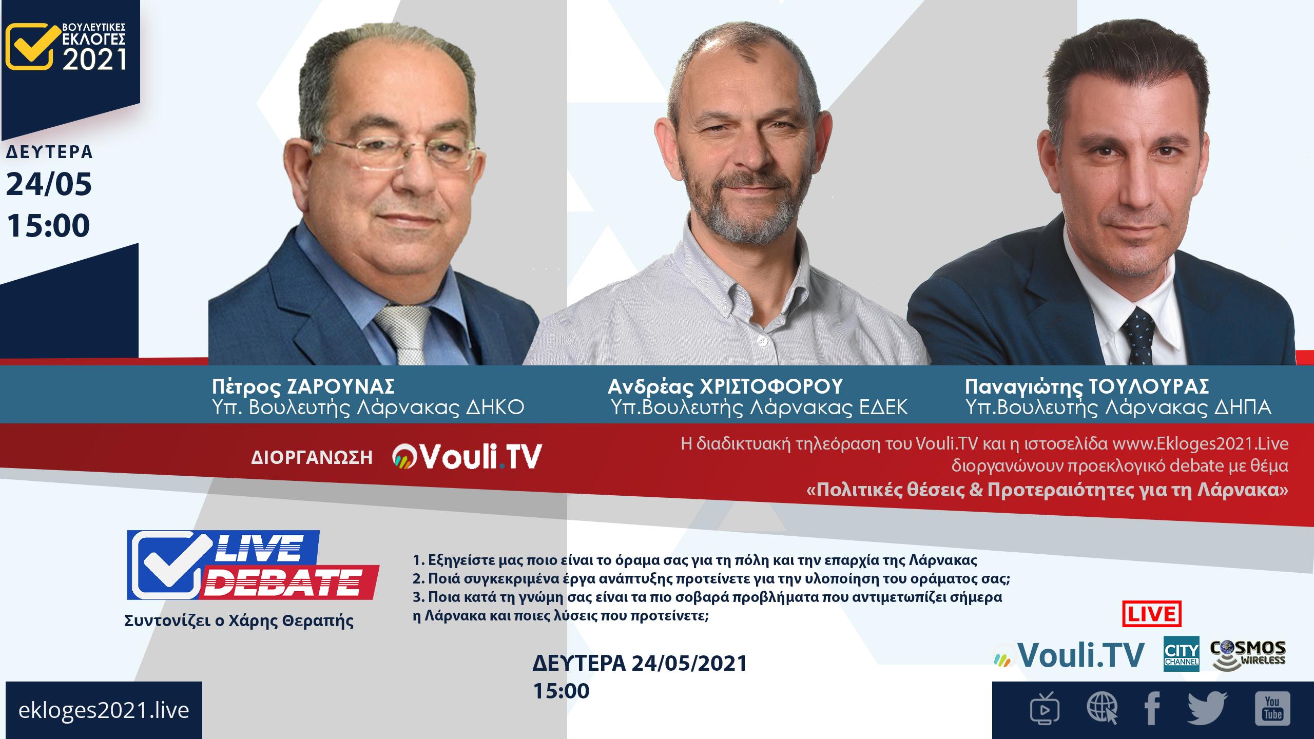 LIVE DEBATE «Πολιτικές θέσεις & Προτεραιότητες για τη Λάρνακα»   Δευτέρα 24/05 @3μμ