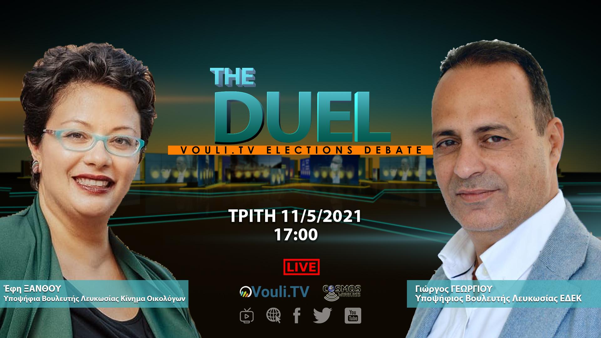 'The Duel' «Διαφθορά και διαπλοκή - Υπάρχει ελπίδα;», με Γεωργίου (ΕΔΕΚ) και Ξάνθου (Οικολόγοι) | 11/05/2021
