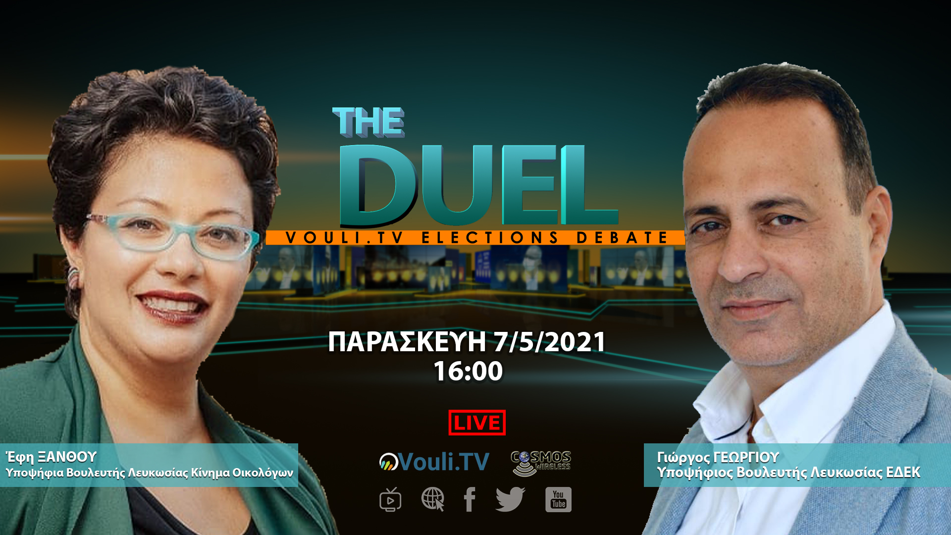 'The Duel' «Η επόμενη μέρα της πενταμερούς διάσκεψης», με Γεωργίου (ΕΔΕΚ) και Ξάνθου (Οικολόγοι)  | 07/05/2021