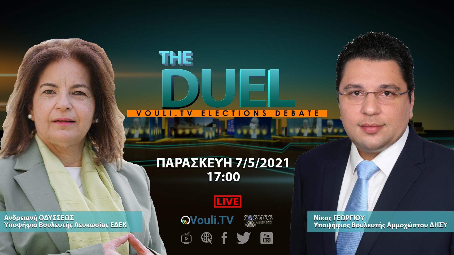 'The Duel' «Η διαχείριση των αποτελεσμάτων της Πενταμερούς», με Γεωργίου (ΔΗΣΥ) και Οδυσσέως (ΕΔΕΚ) | 07/05/2021