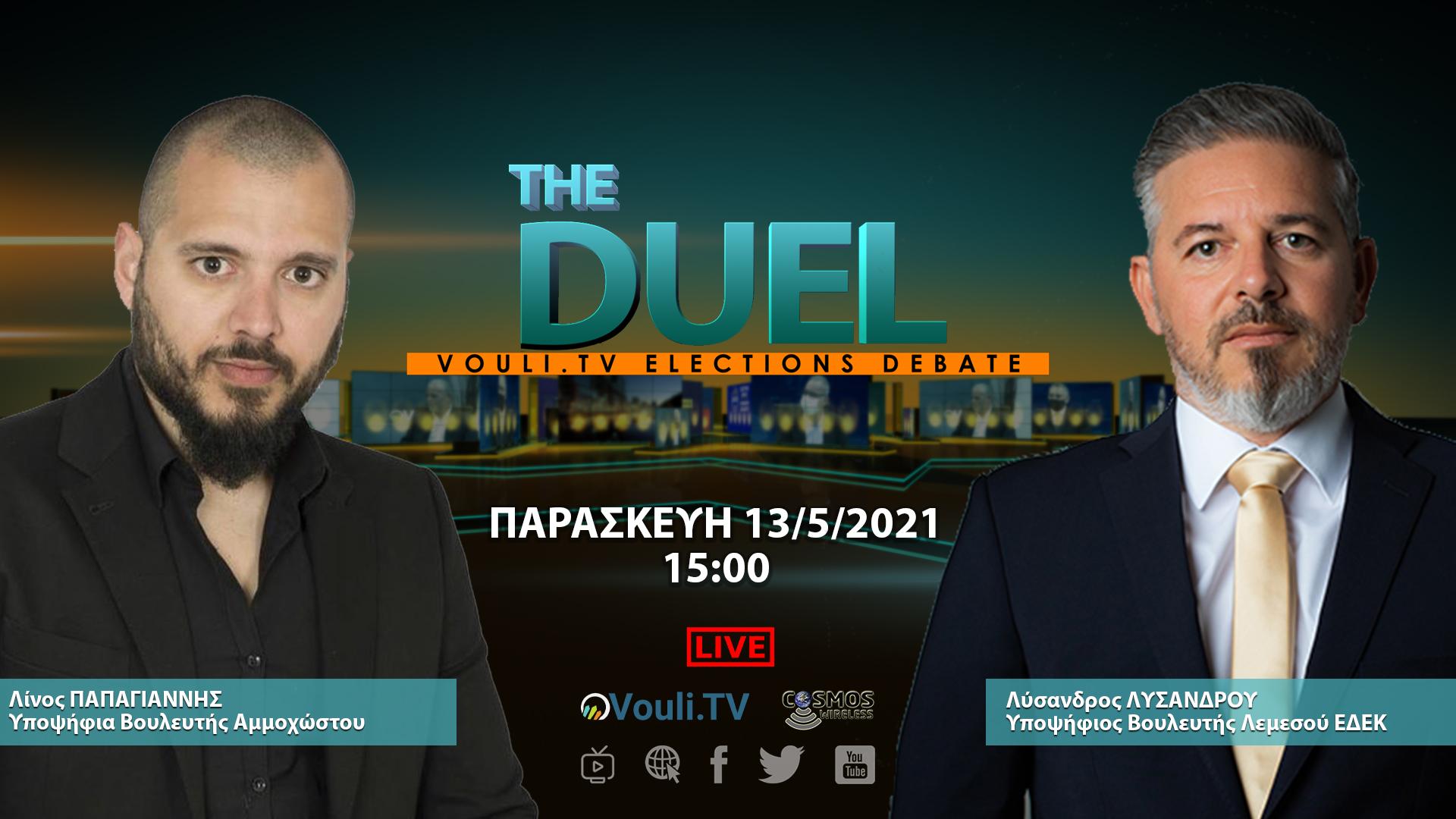 'The Duel' «Η μάχη για την τέταρτη θέση», με Λυσάνδρου και Παπαγιάννη | 14/05/2021