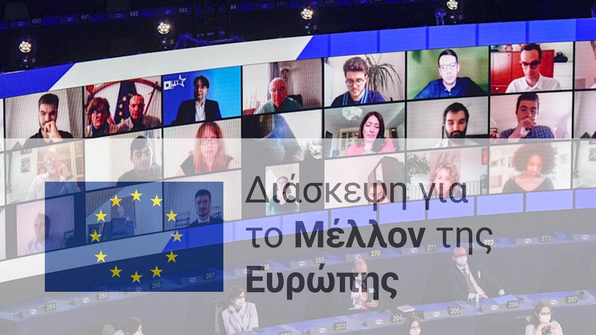 Διάσκεψη για το Μέλλον της Ευρώπης | 19/06/2021