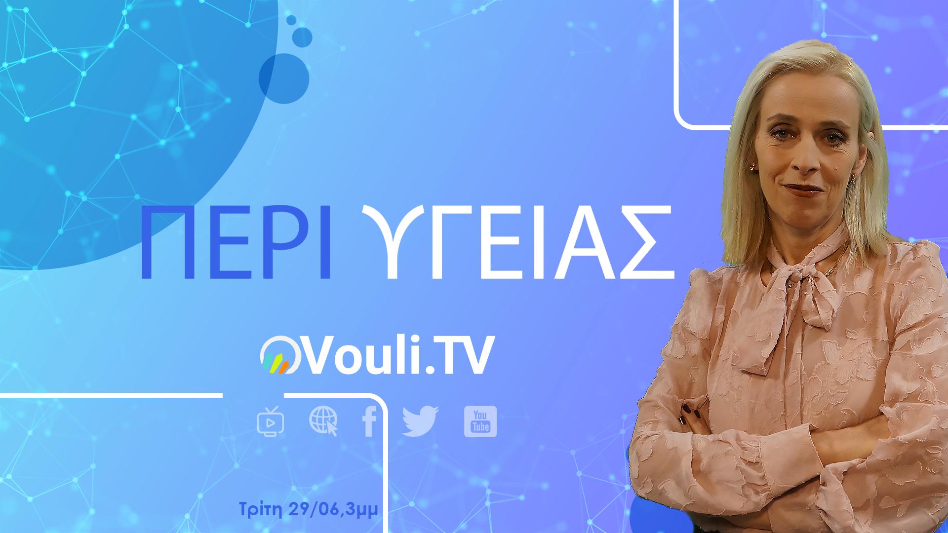 Περί Υγείας @Vouli.TV | 29/06/2021