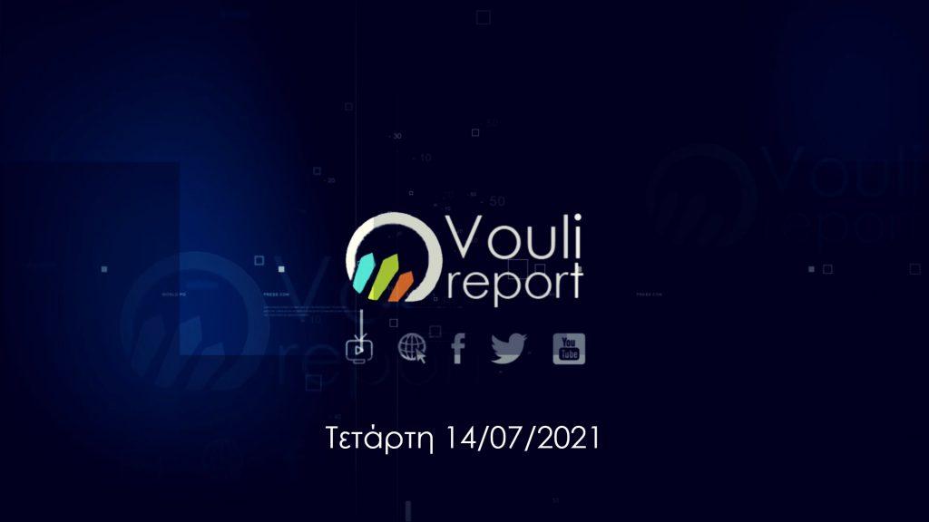 Vouli report | 14/07/2021, 6μμ