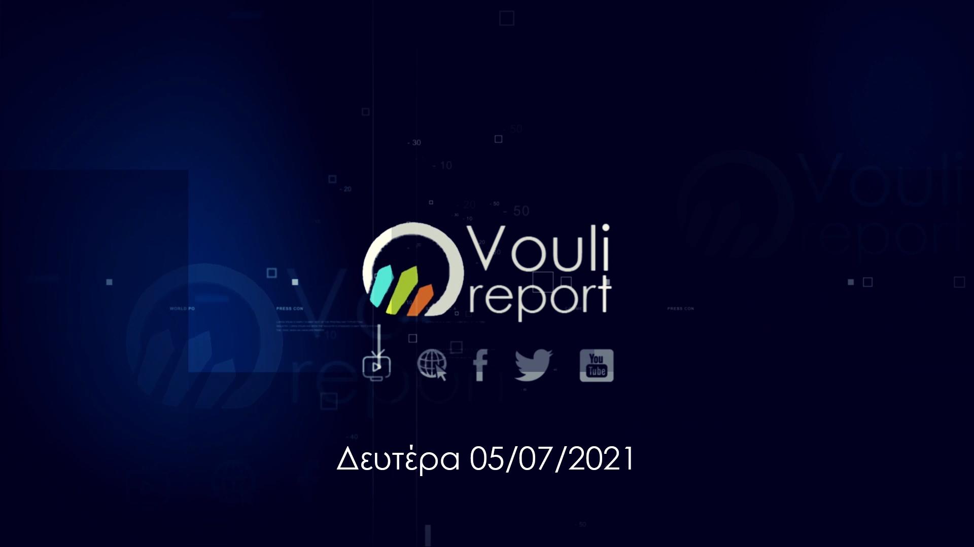 Vouli report | 05/07/2021, 6μμ