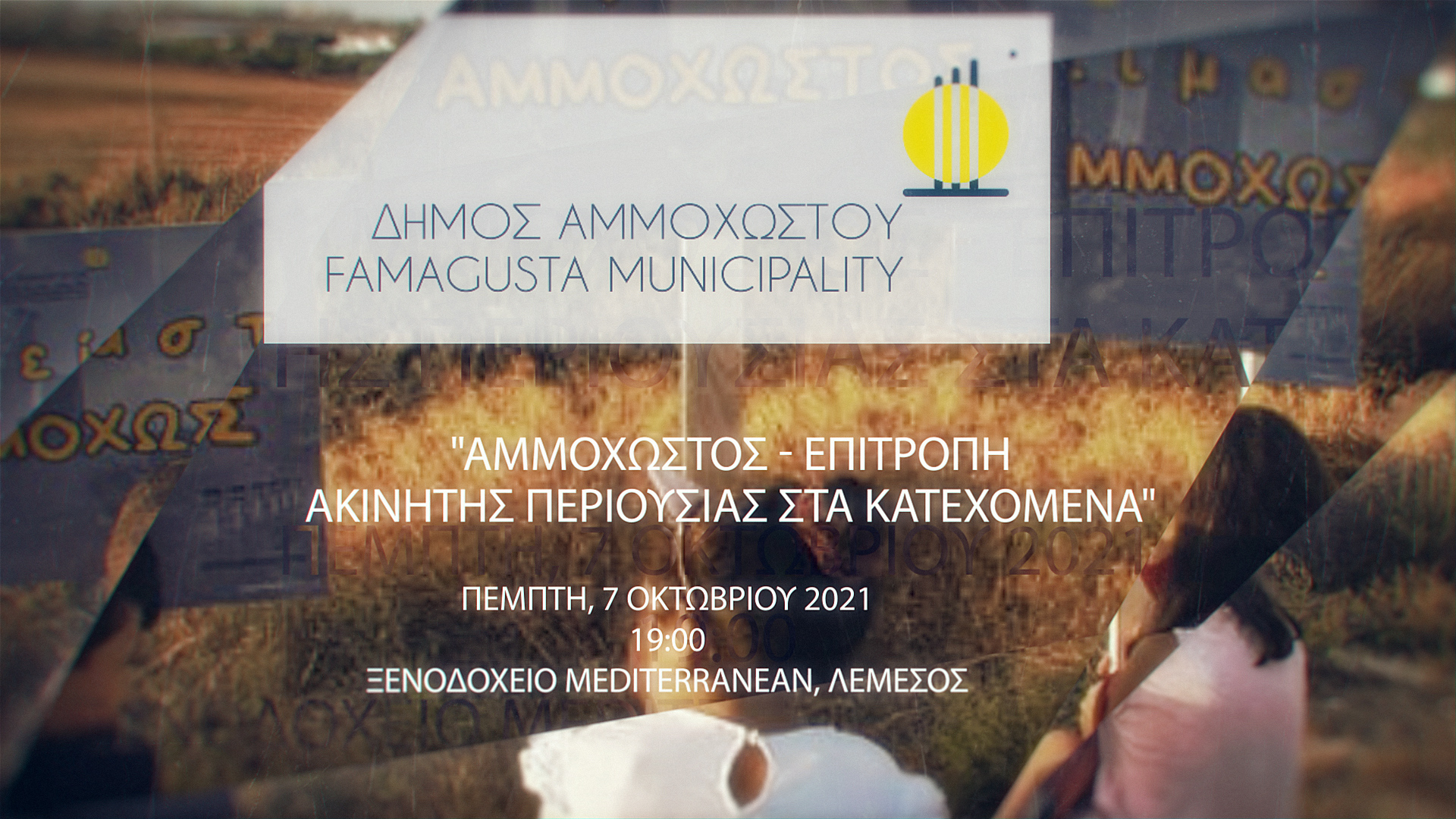 "LIVE - ""Αμμόχωστος | Επιτροπή Ακίνητης Περιουσίας στα Κατεχόμενα"" | 07/10, 7μμ"