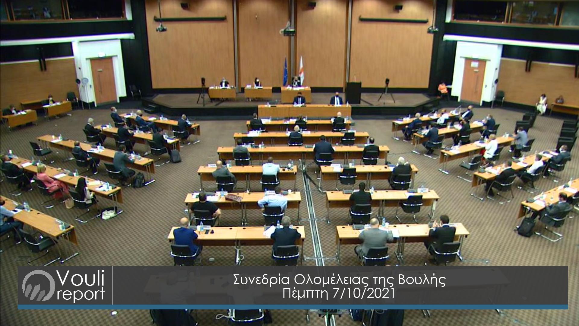 Συνεδρία Ολομέλειας της Βουλής   07/10/2021